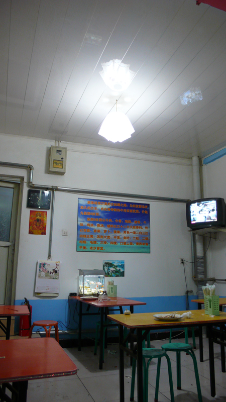 Caochangdi noodle shop