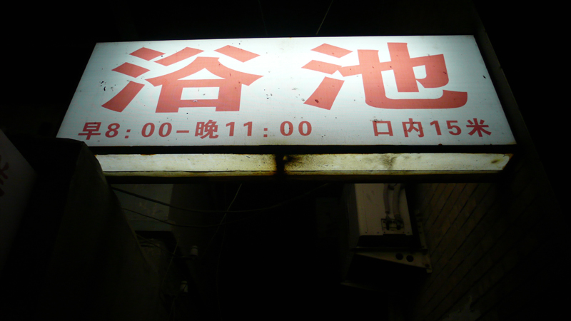 sign in Caochangdi