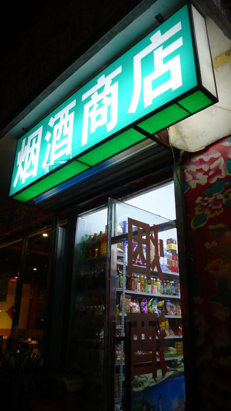 Beijing-Wudako